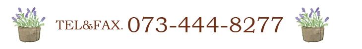 お問い合わせはお電話で 073-444-8277